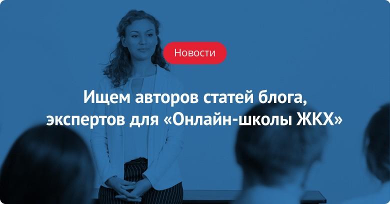 Ищем авторов статей блога и экспертов для «Онлайн-школы ЖКХ»