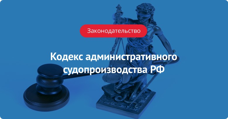 НеприКАСаемые: Кодекс административного судопроизводства Российской Федерации