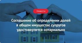 Росреестр: Соглашение об определении долей в общем имуществе супругов удостоверяется нотариально
