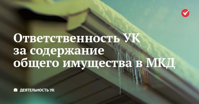УК против снега: ответственность за содержание ОИ в МКД