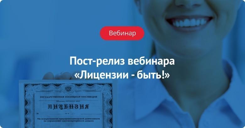 Пост-релиз вебинара «Лицензии - быть!»
