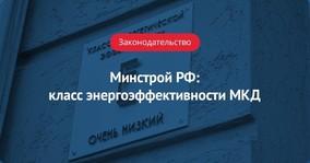 Минстрой РФ: класс энергетической эффективности многоквартирного дома