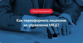 Как переоформить лицензию на управление МКД?