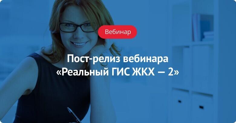 Пост-релиз вебинара «Реальный ГИС ЖКХ – 2»