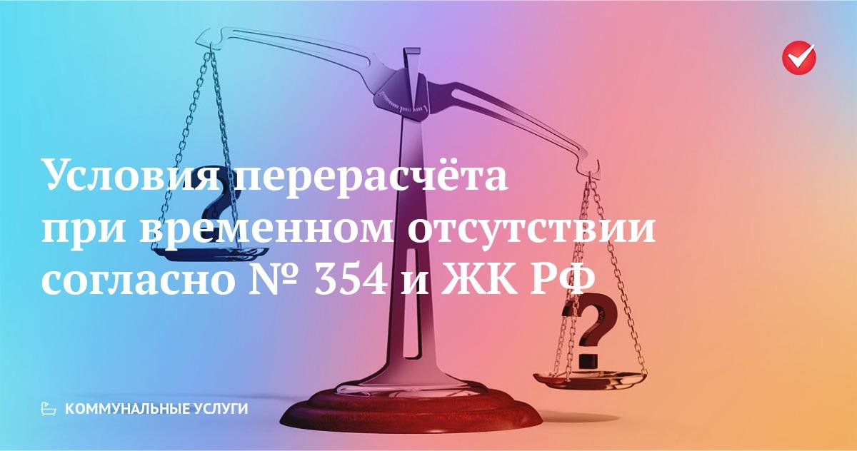 Условия перерасчёта при временном отсутствии согласно № 354 и Жилищному кодексу России