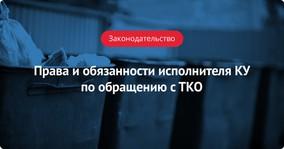 Права и обязанности исполнителя КУ по обращению с ТКО