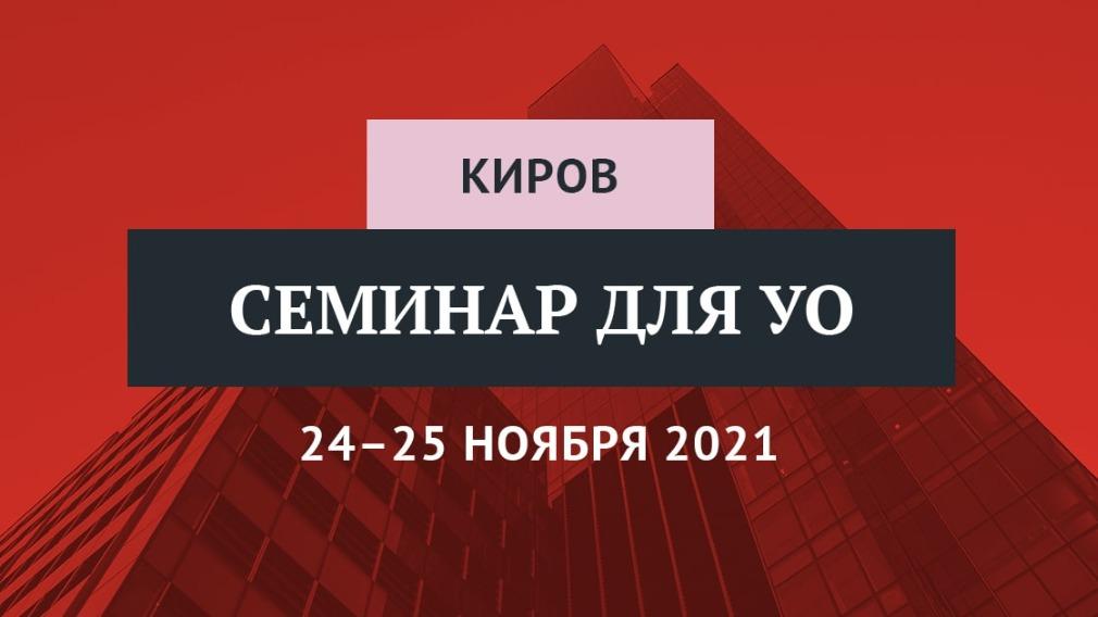 Благоустройство и экология территорий: двухдневный семинар в Кирове