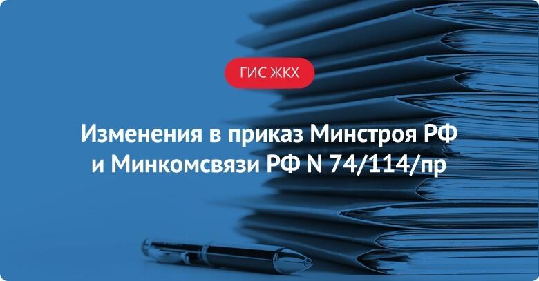 Готовятся изменения в приказ Минстроя РФ и Минкомсвязи РФ N 74/114/пр