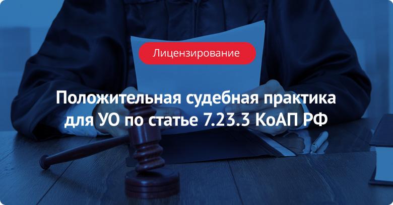 Свежая положительная судебная практика для УО по ст. 7.23.3 КоАП РФ