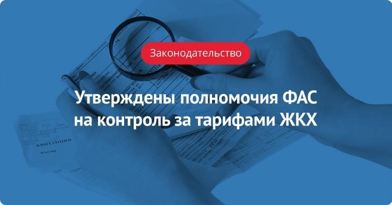 Правительство РФ утвердило полномочия ФАС на контроль за тарифами ЖКХ