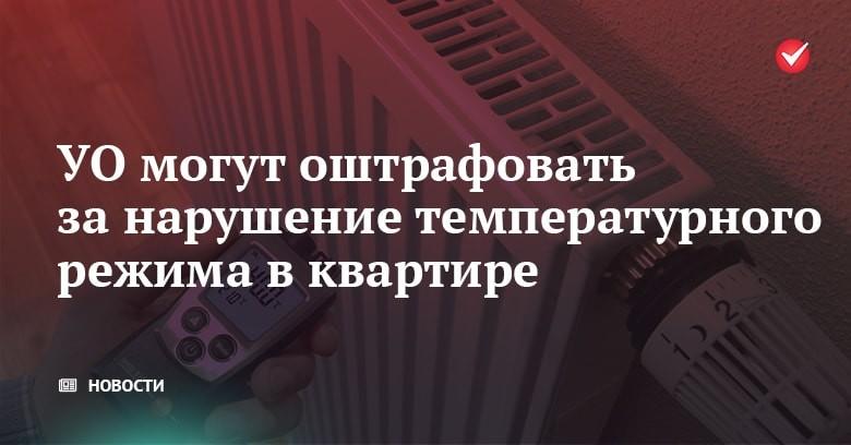 УО могут оштрафовать за нарушение температурного режима в квартире