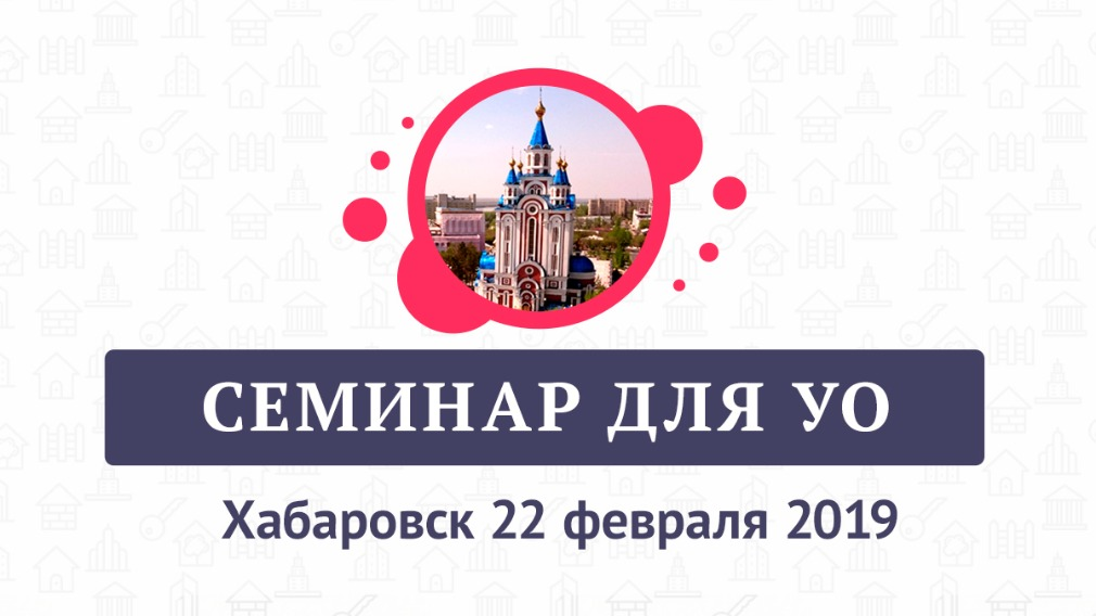 «Практики эффективного управления МКД – 2019» в Хабаровске