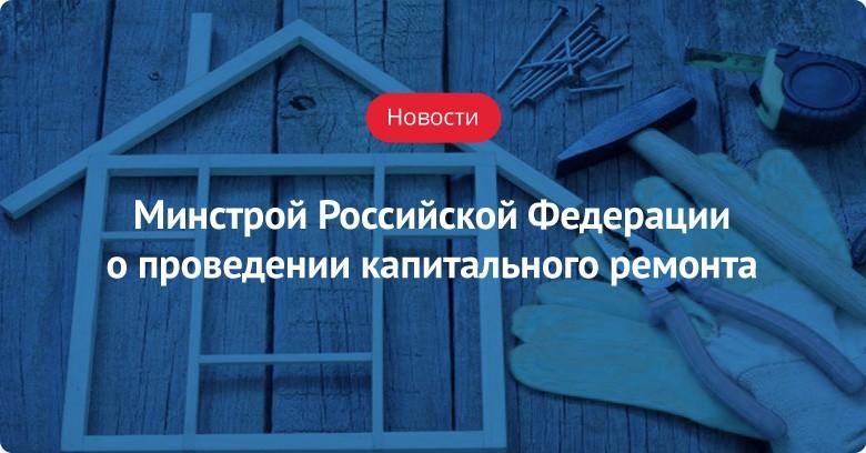 Минстрой РФ о проведении капитального ремонта