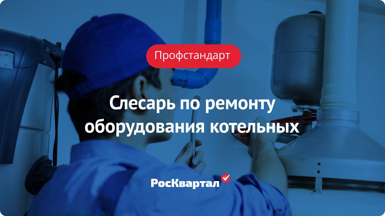 инструкция по охране труда слесарь газовой службы