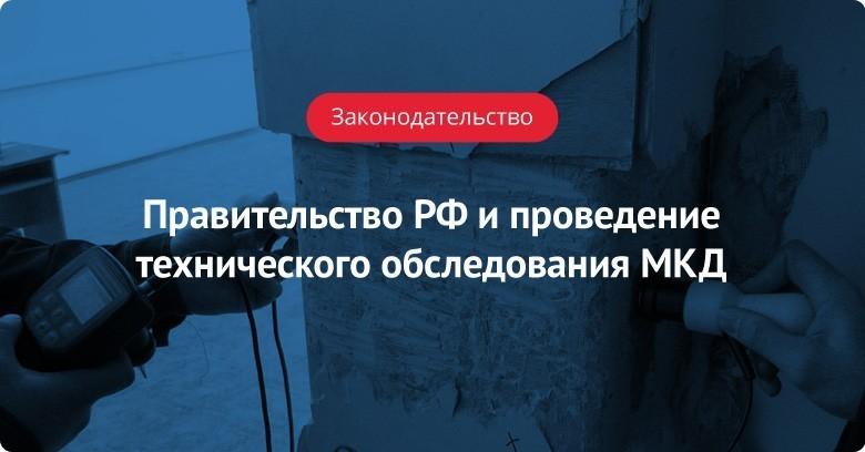 Правительство РФ и проведение технического обследования МКД
