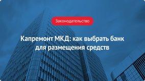 Капитальный ремонт МКД: как выбрать банк для размещения средств