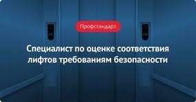 Профстандарт: Специалист по оценке соответствия лифтов требованиям безопасности