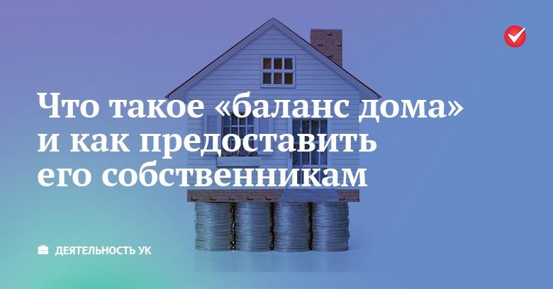 Что такое «баланс дома» и как предоставить его собственникам