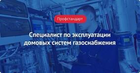 Профстандарт: Специалист по эксплуатации элементов оборудования домовых систем газоснабжения