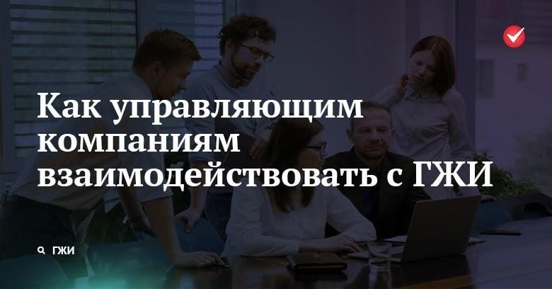Как управляющим компаниям взаимодействовать с ГЖИ
