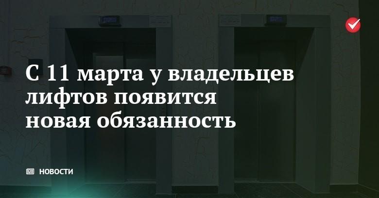С 11 марта у владельцев лифтов появится новая обязанность
