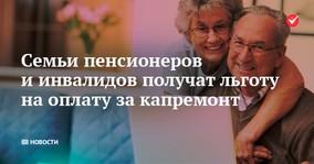 Семьи пенсионеров и инвалидов получат льготу на оплату за капремонт