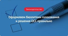 Оформляем бюллетени голосования и решения ОСС правильно