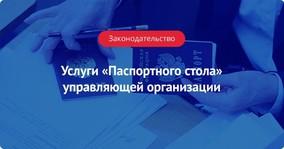 """Услуги """"Паспортного стола"""" управляющей организации"""