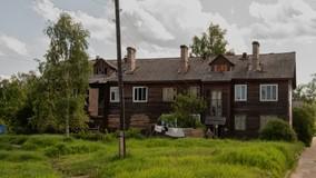 Минстрой РФ предложил ввести в ЖК РФ понятие «ветхое жильё»