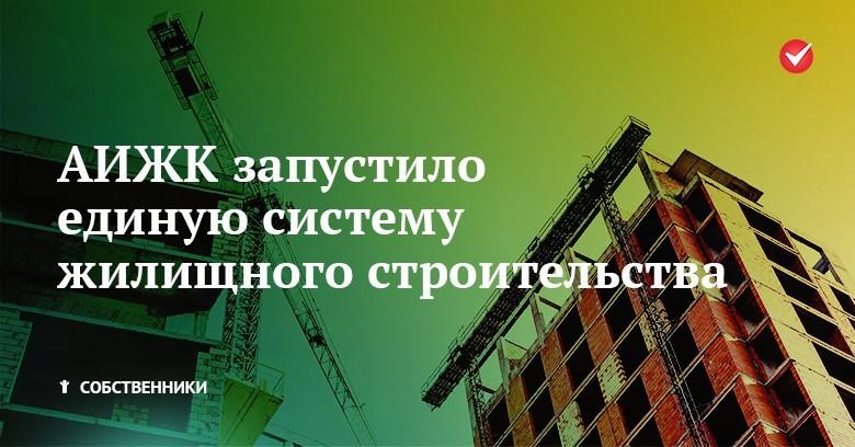 АИЖК запустило единую систему жилищного строительства