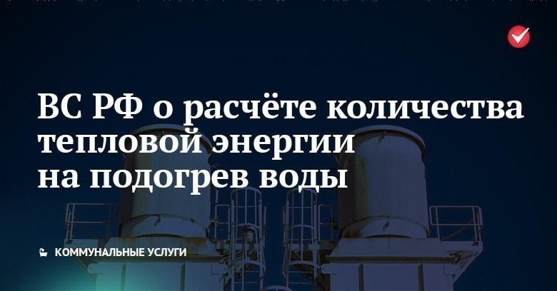 ВС РФ о расчёте количества тепловой энергии на подогрев воды
