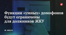 Функции «умных» домофонов будут ограничены для должников ЖКУ