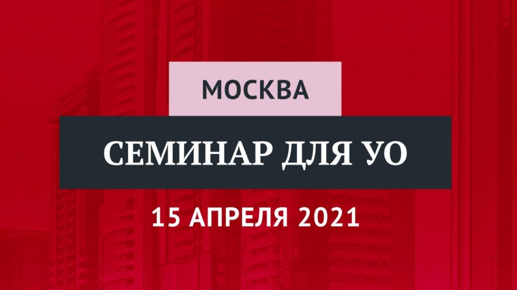 Управление МКД в 2021 году: риски и новые правила, работа с жителями