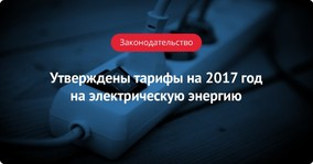 Утверждены тарифы на электрическую энергию на 2017 год