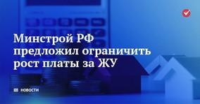 Минстрой РФ предложил ограничить рост платы за жилищные услуги