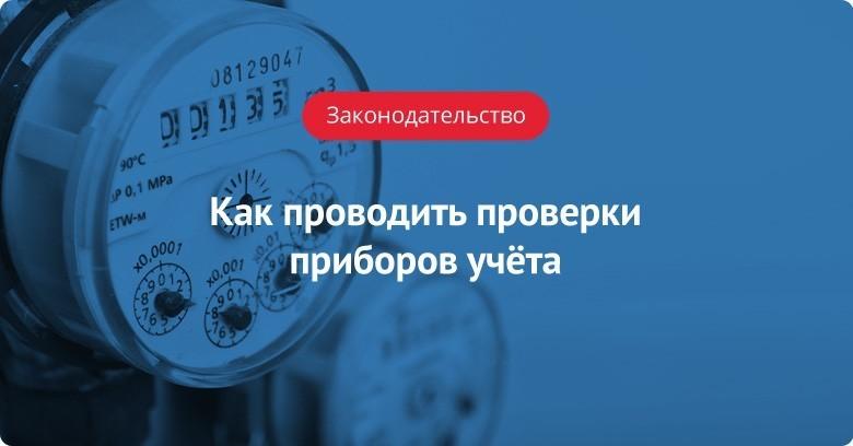 ПП РФ 1498: как проводить проверки приборов учёта