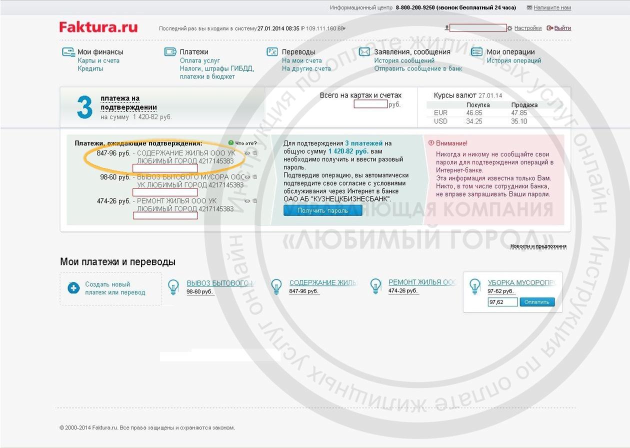 руководства (прилагается), кузнецк бизнес банк кур евро тапочек сапог Наталья