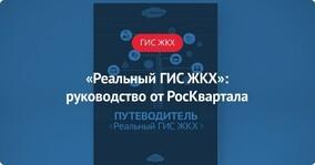 «Реальный ГИС ЖКХ»: руководство пользователя от РосКвартала