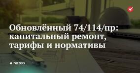 Обновлённый 74/114/пр: капитальный ремонт, тарифы и нормативы