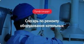 Профстандарт: Слесарь по ремонту оборудования котельных