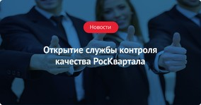 Открытие службы контроля качества РосКвартала