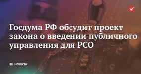 В марте Госдума РФ обсудит законопроект о введении публичного управления для РСО