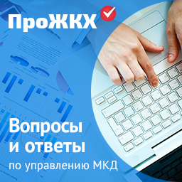 Про ЖКХ - сервис вопросов и ответов для ЖКХ-специалистов