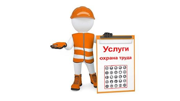 Обеспечение охраны труда