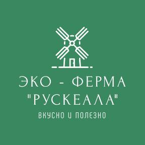 Эко-ферма Рускеала