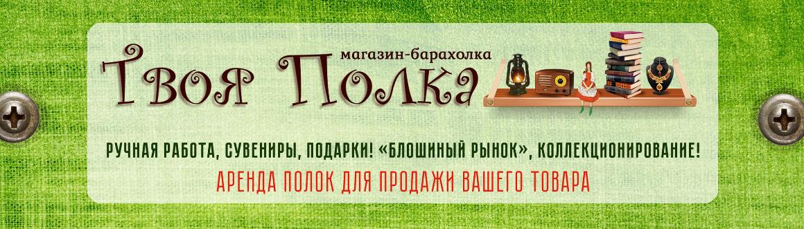 """Постер Магазин """"ТВОЯ ПОЛКА"""""""