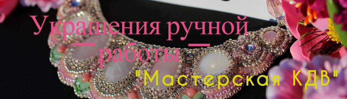 """Постер Украшения ручной работы """"Мастерская КДВ"""""""