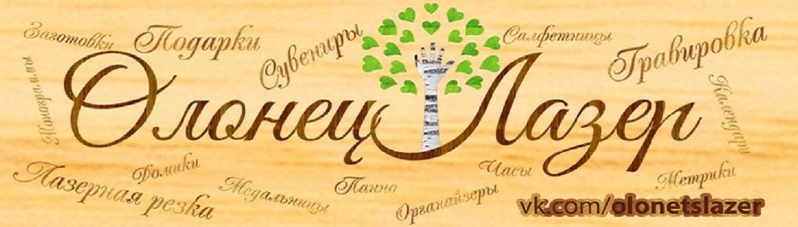 Постер Мастерская «ОлонецЛазер»