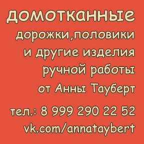 ИП Тауберт АМ