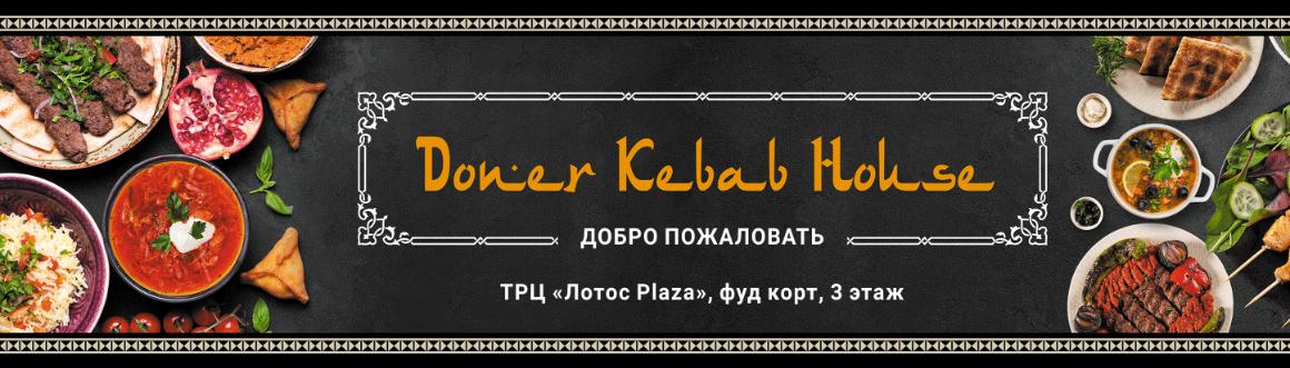 Постер Донер Кебаб Хауз